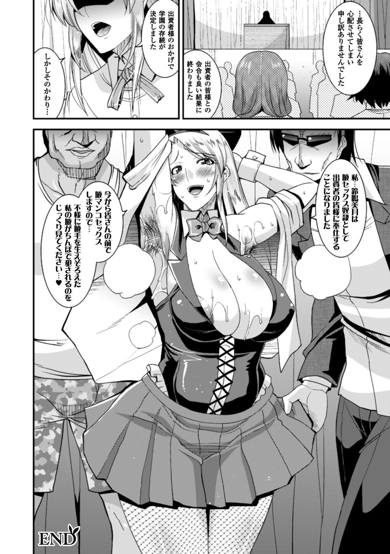2D Comic Magazine Waki Feti Bunny Girl Vol. 1 65
