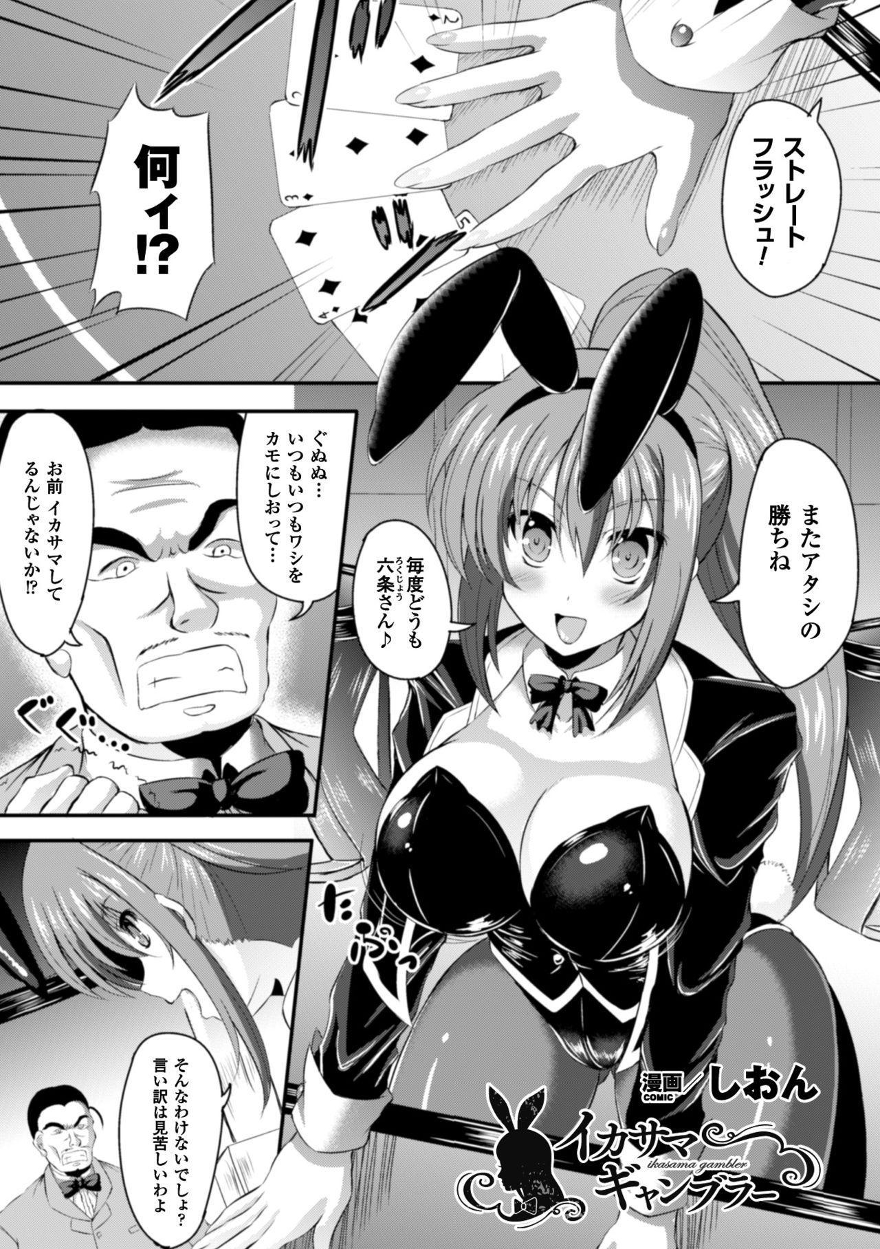 2D Comic Magazine Waki Feti Bunny Girl Vol. 1 66