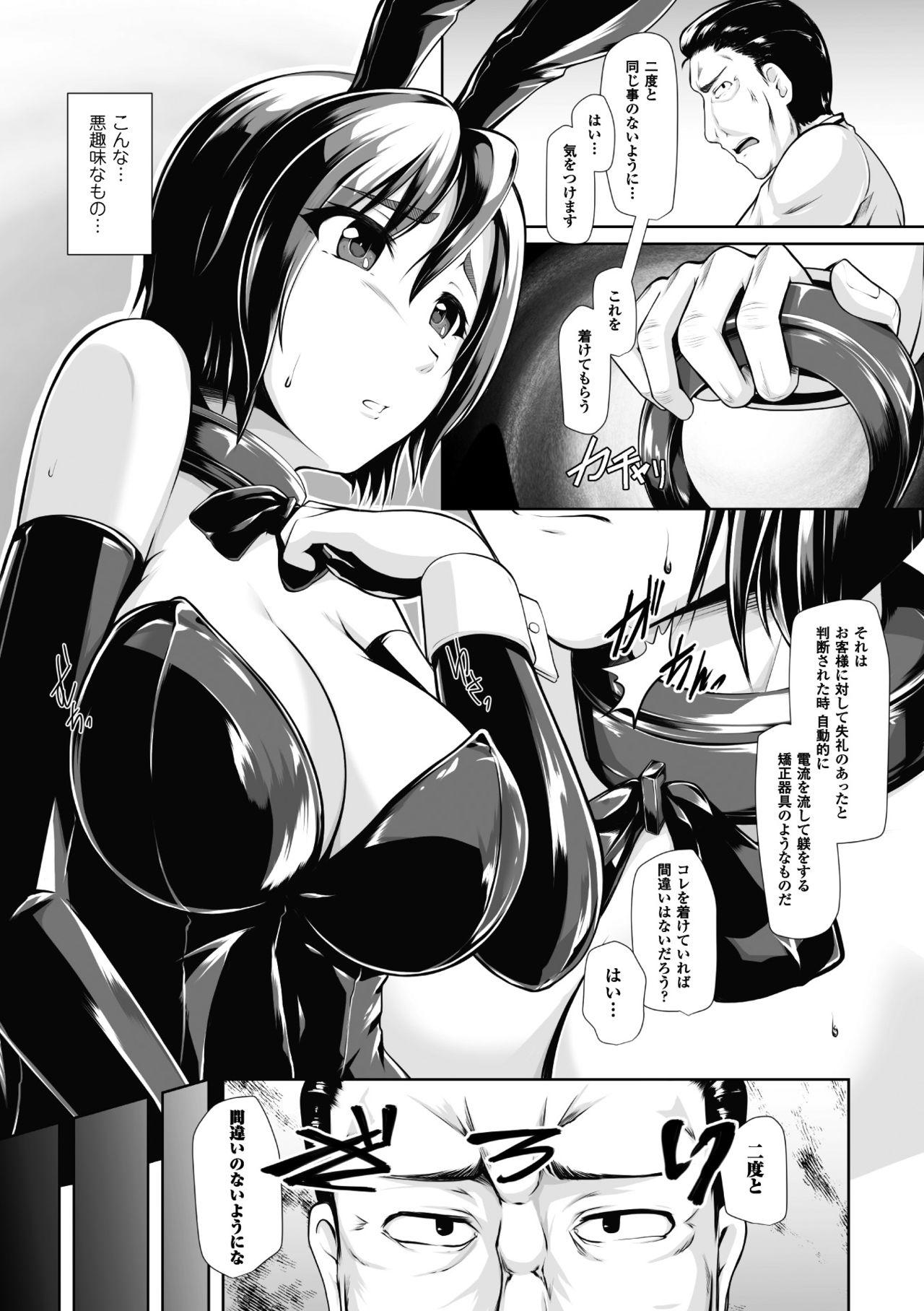 2D Comic Magazine Waki Feti Bunny Girl Vol. 1 6