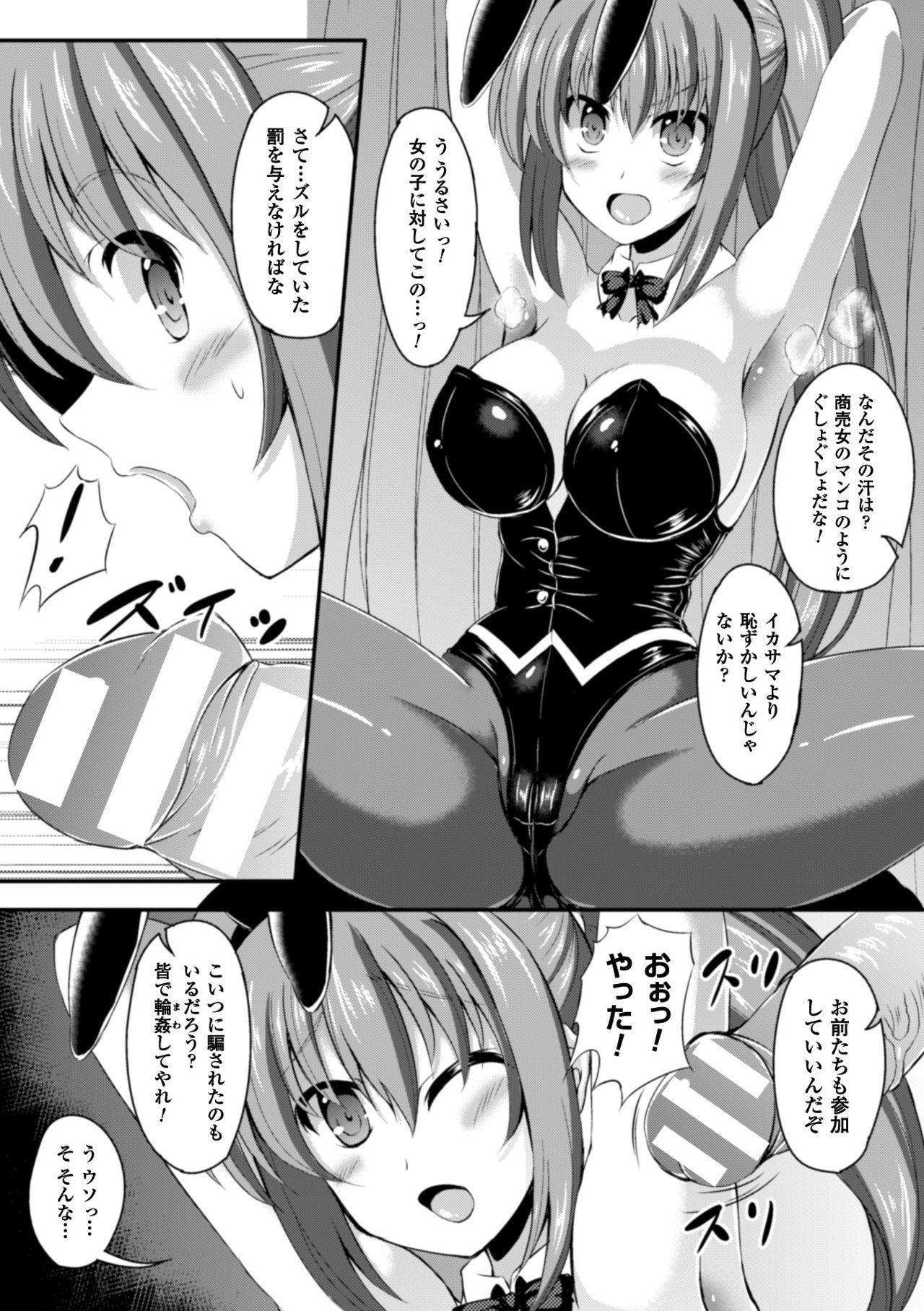 2D Comic Magazine Waki Feti Bunny Girl Vol. 1 72