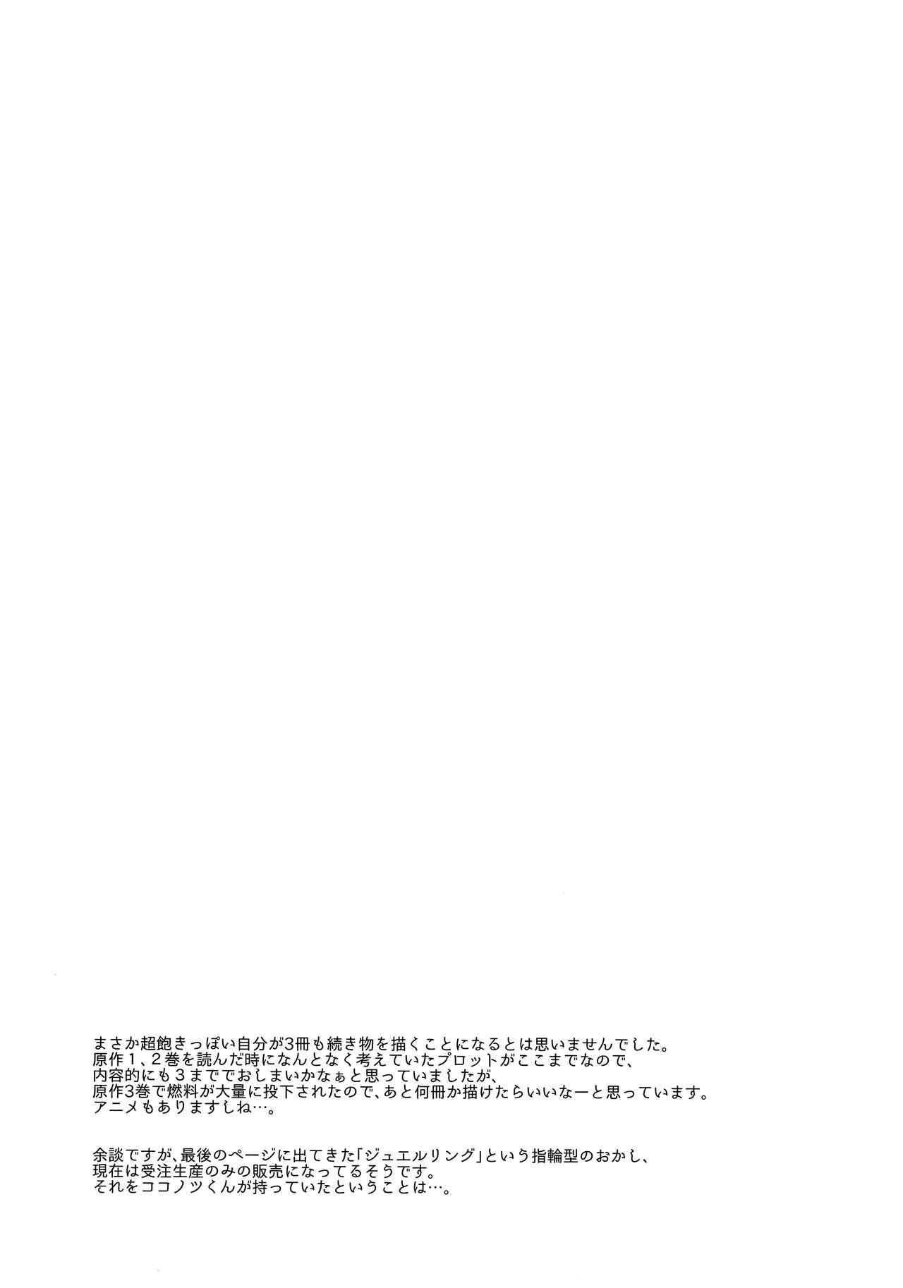 Otona no Dagashi 3 23