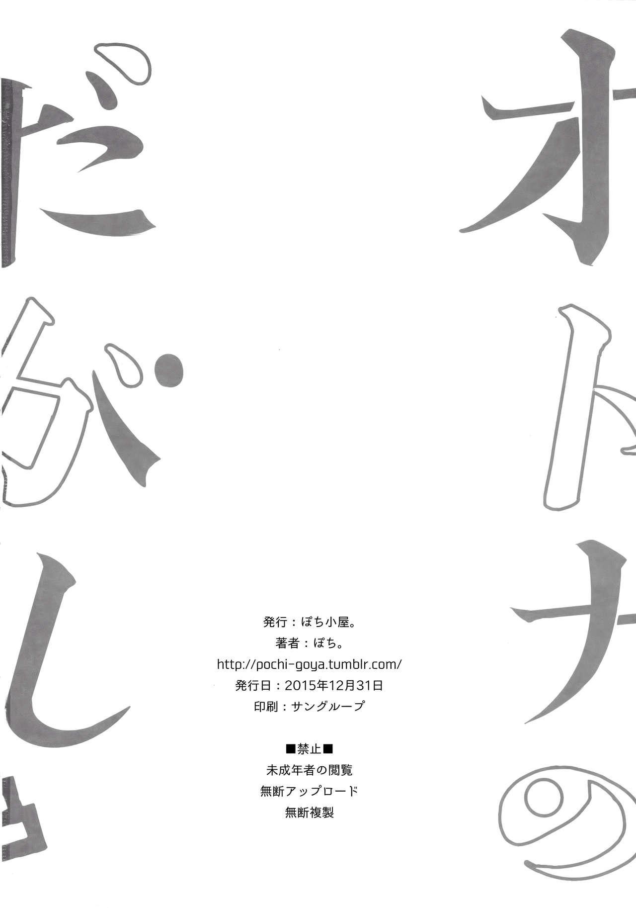 Otona no Dagashi 3 24
