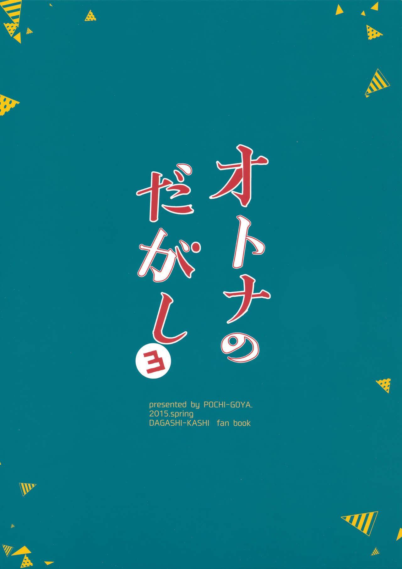 Otona no Dagashi 3 25