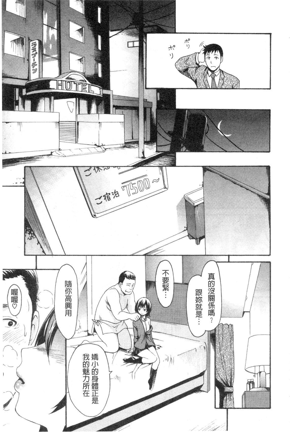 Yawahada Otome | 柔嫩肌膚的乙女 145