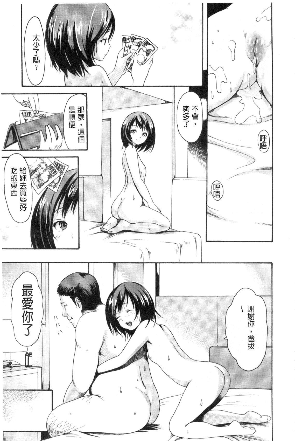 Yawahada Otome | 柔嫩肌膚的乙女 151