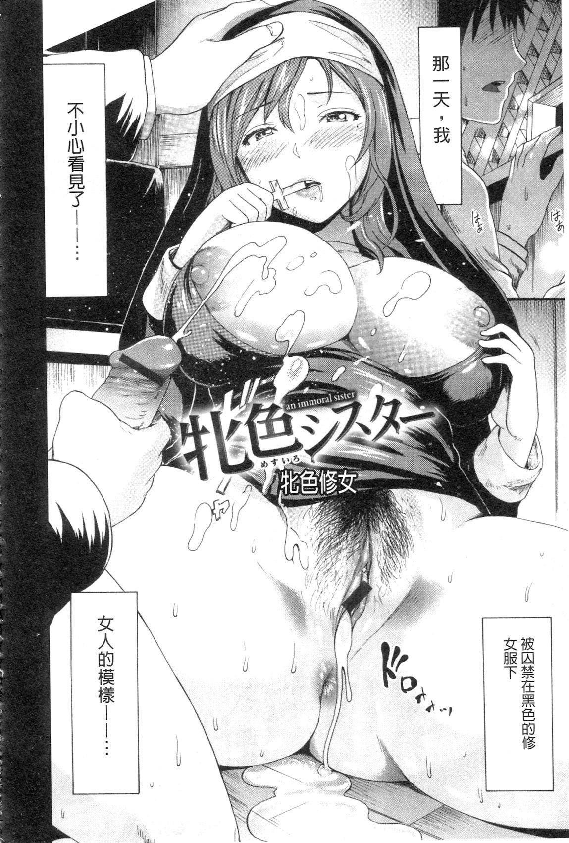 Yawahada Otome | 柔嫩肌膚的乙女 162