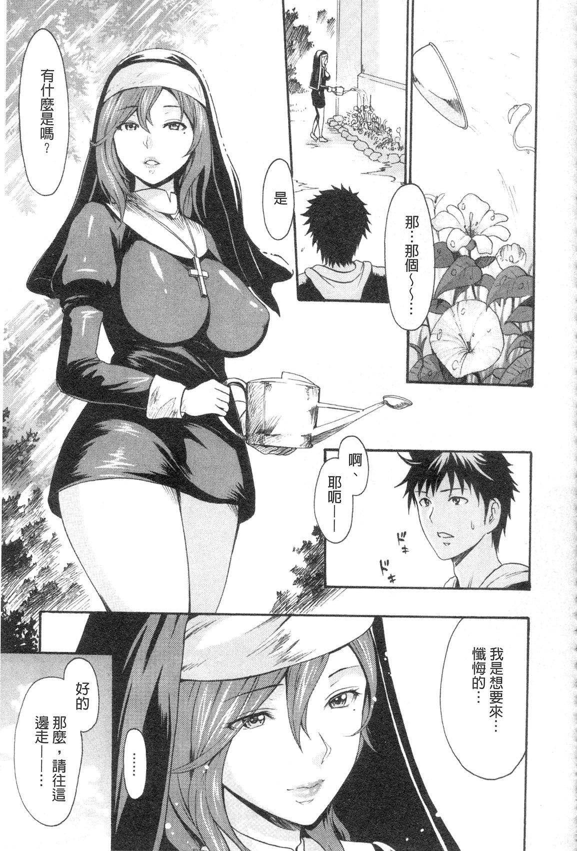 Yawahada Otome | 柔嫩肌膚的乙女 163