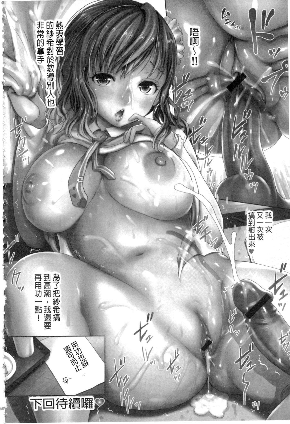 Yawahada Otome | 柔嫩肌膚的乙女 16