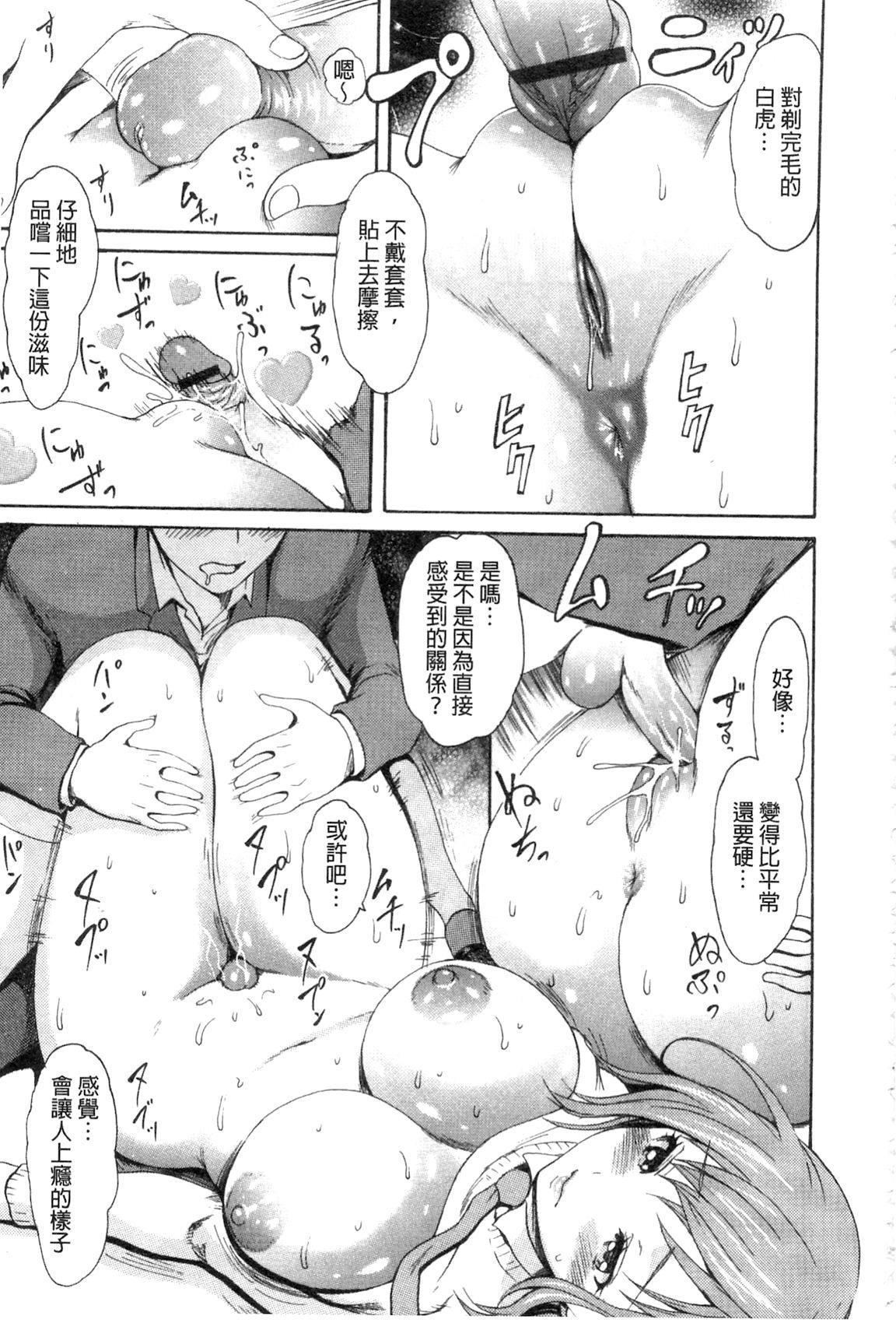 Yawahada Otome | 柔嫩肌膚的乙女 231