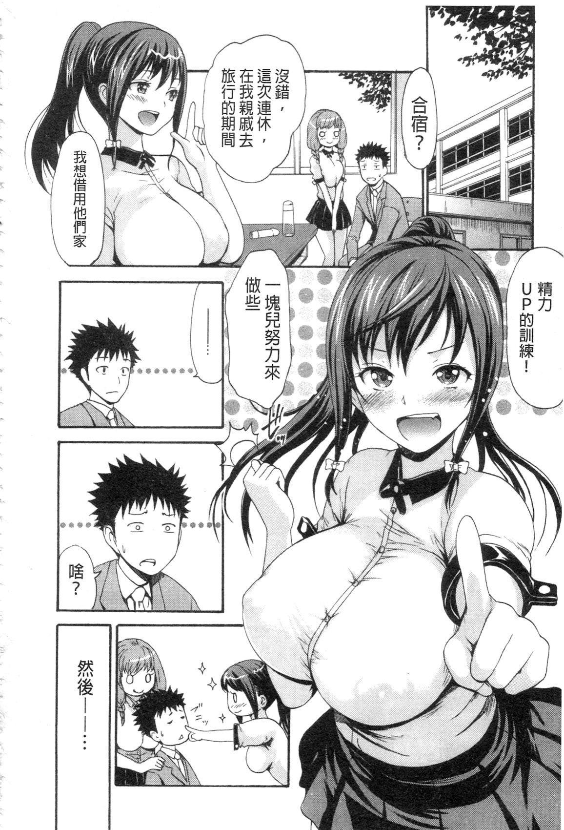 Yawahada Otome | 柔嫩肌膚的乙女 238