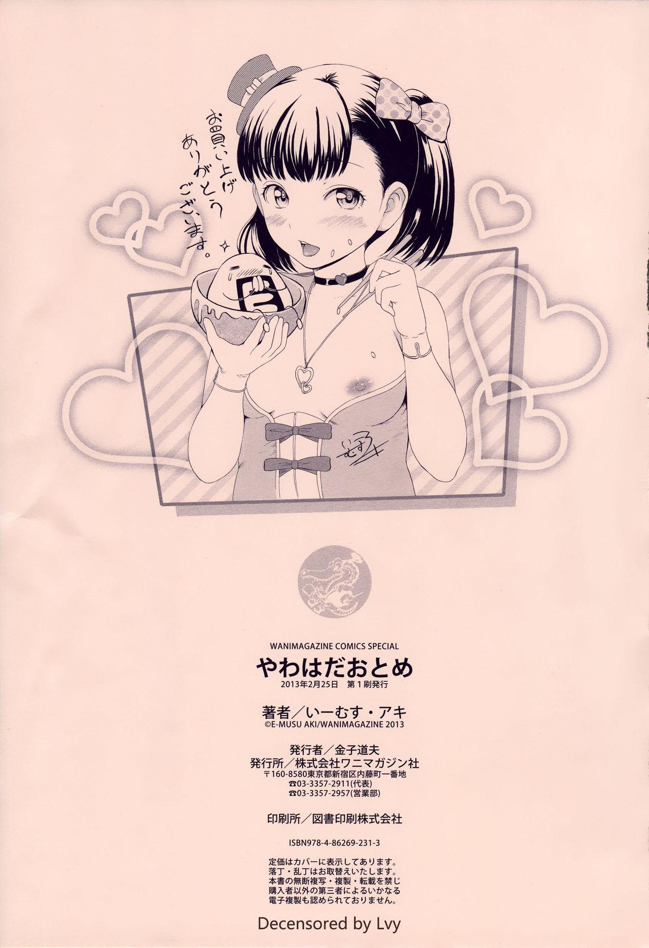 Yawahada Otome | 柔嫩肌膚的乙女 245