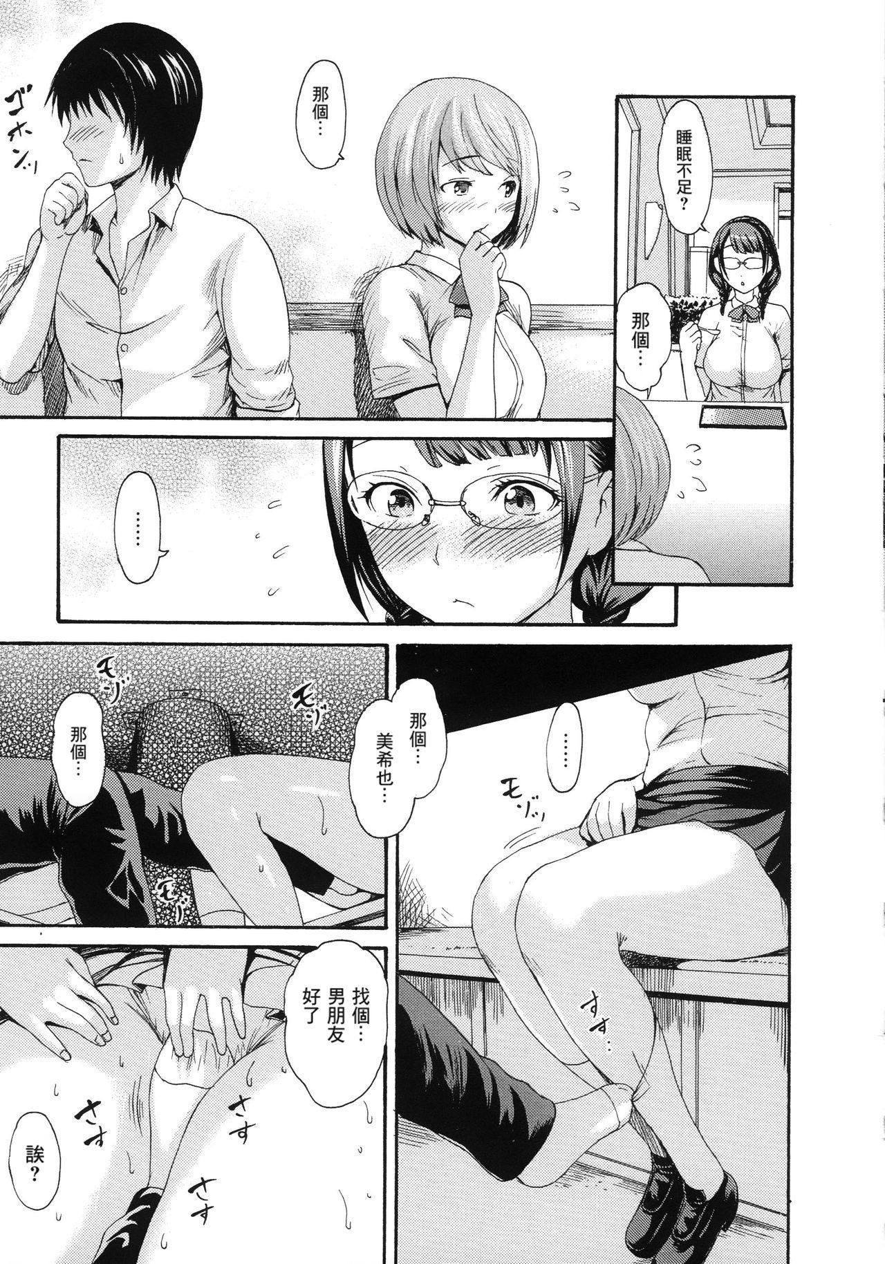 Yawahada Otome | 柔嫩肌膚的乙女 55