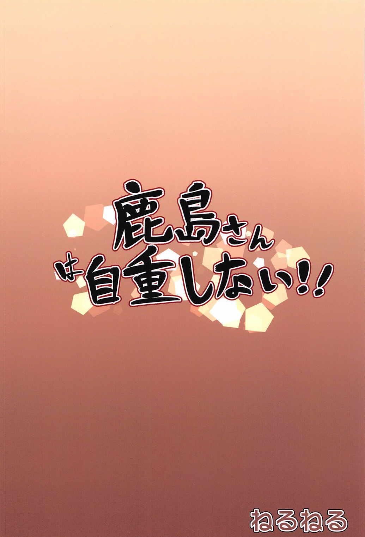 Kashima-san wa Jichou shinai! ! 19