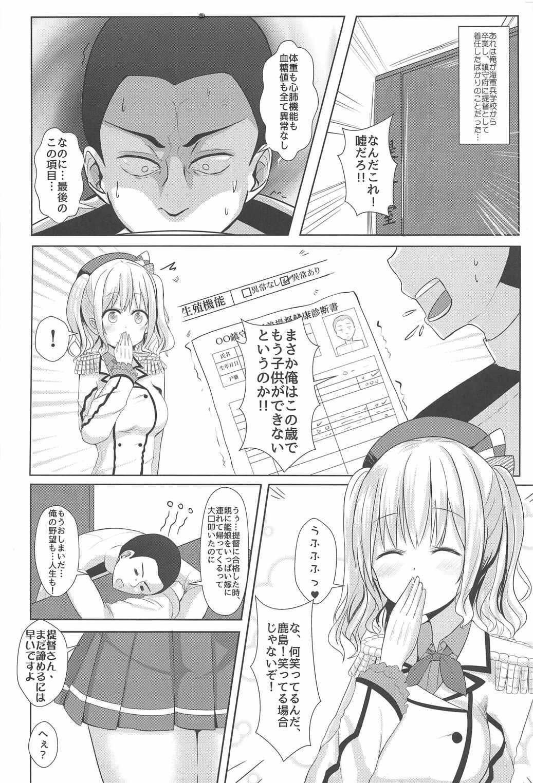 Kashima-san wa Jichou shinai! ! 2