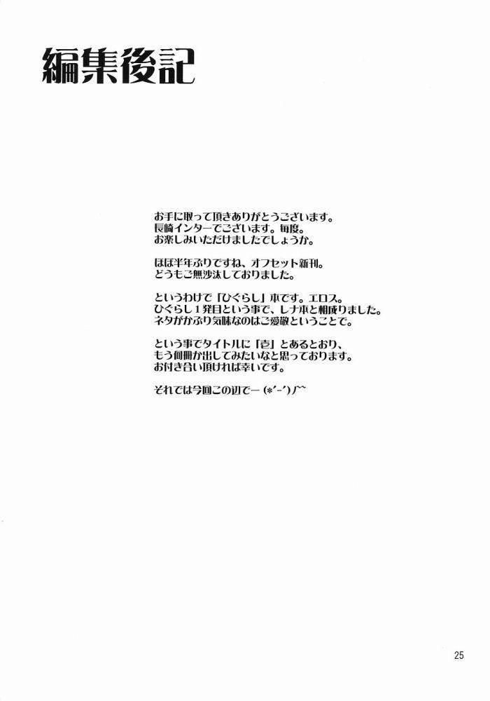 Shin Hinamizawa Batsu Game Funsou Ichi 23