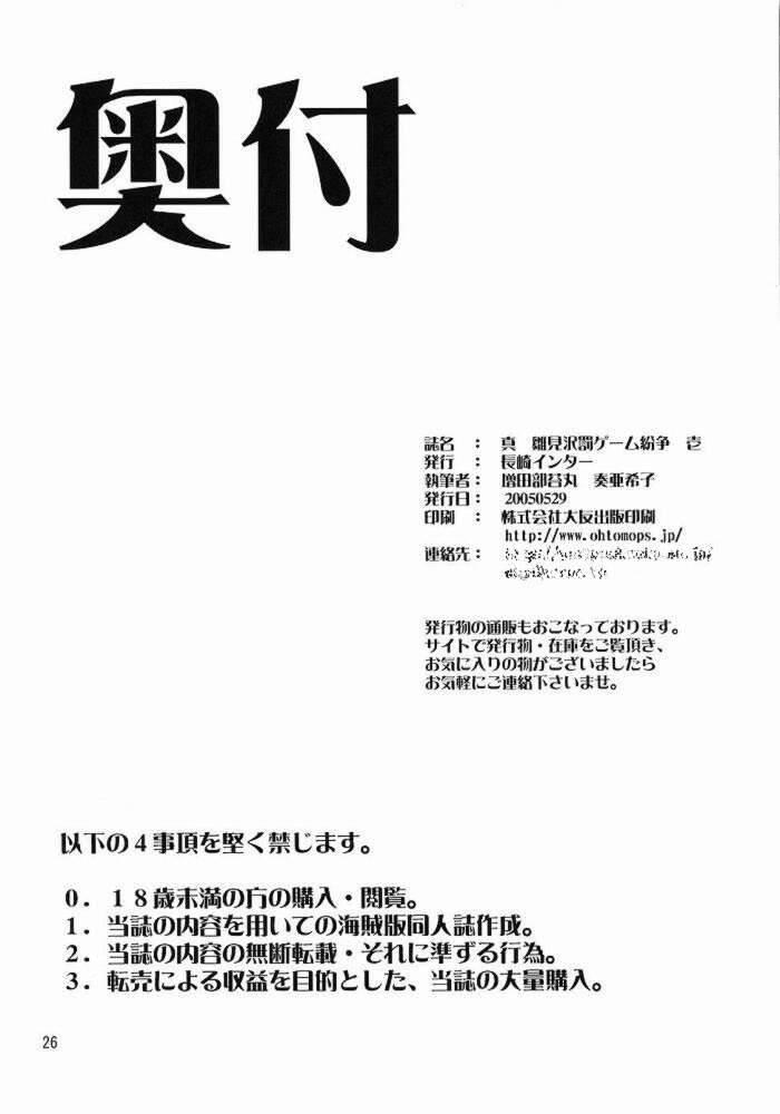 Shin Hinamizawa Batsu Game Funsou Ichi 24