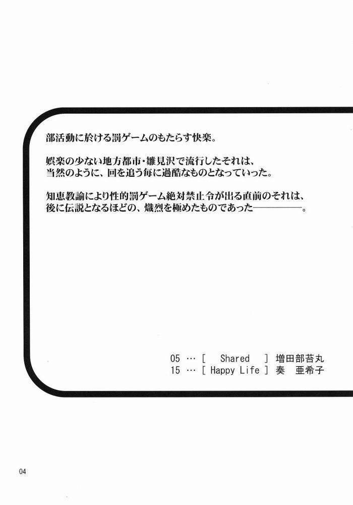 Shin Hinamizawa Batsu Game Funsou Ichi 2