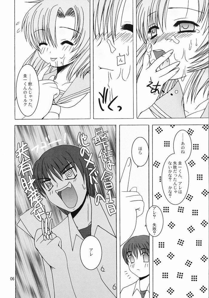 Shin Hinamizawa Batsu Game Funsou Ichi 4