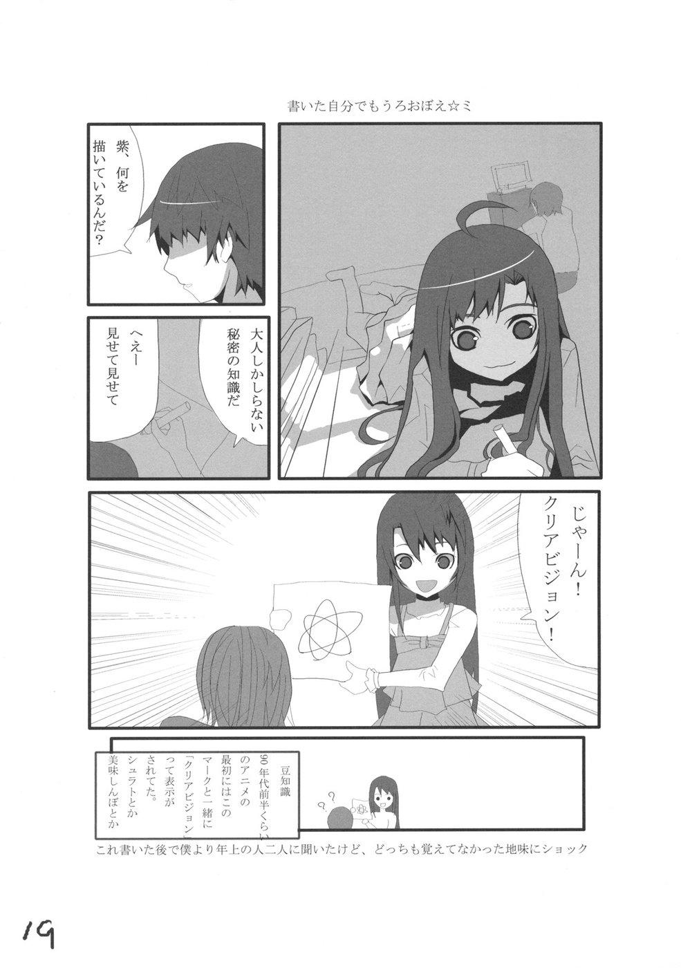 Kocchi no Murasaki 17