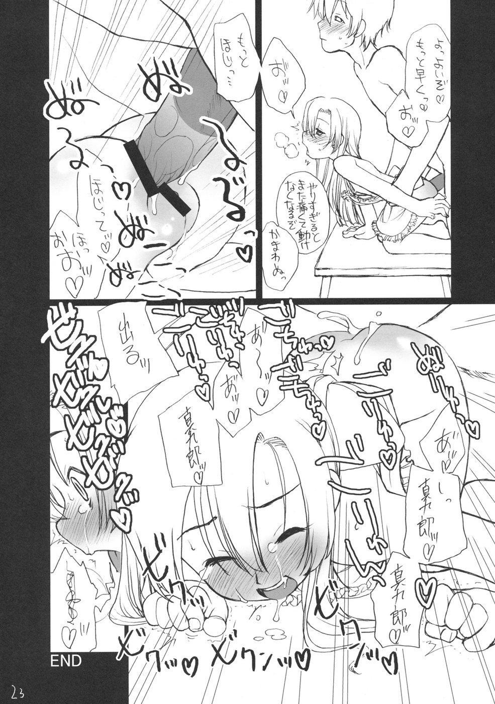 Kocchi no Murasaki 21