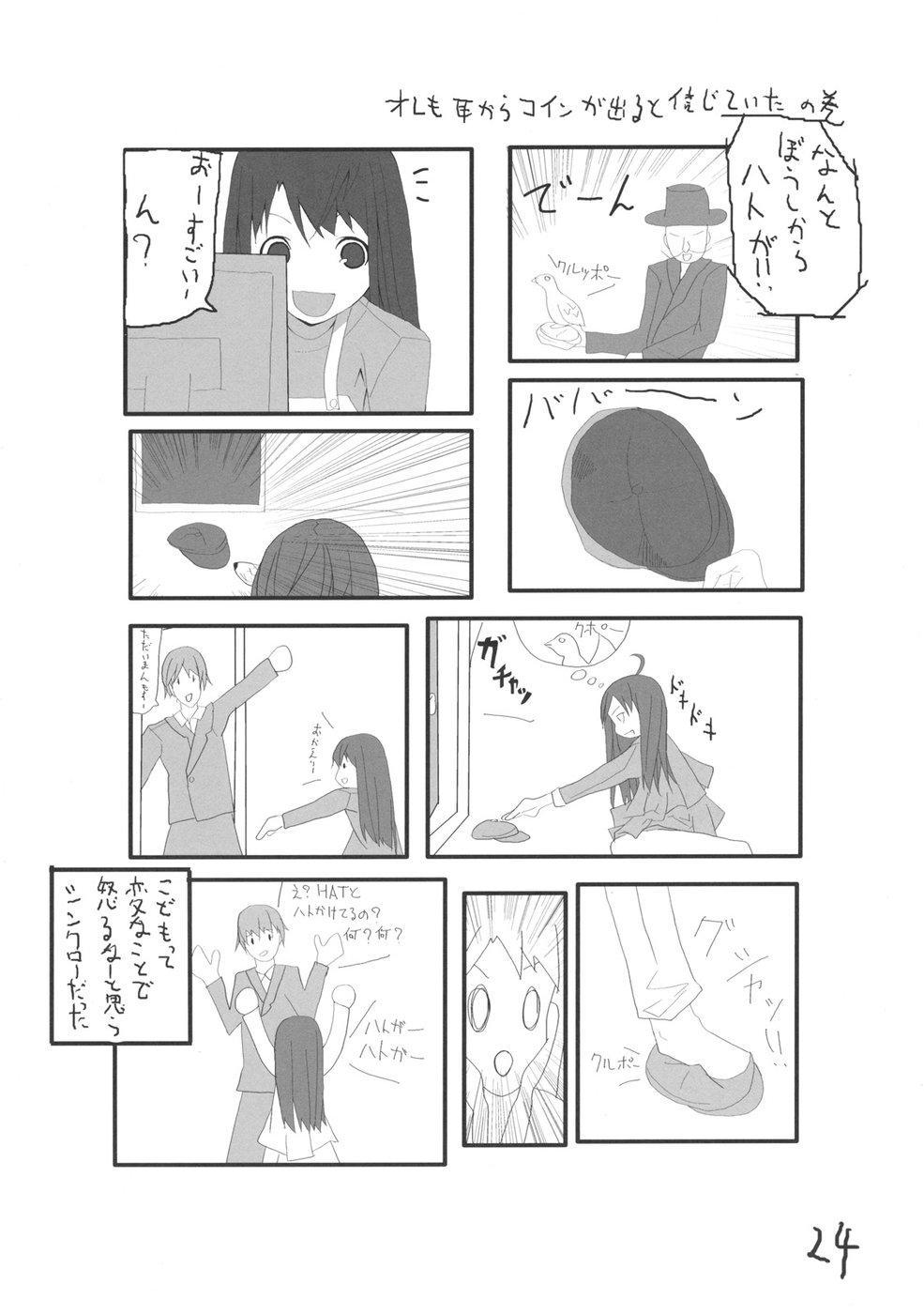 Kocchi no Murasaki 22