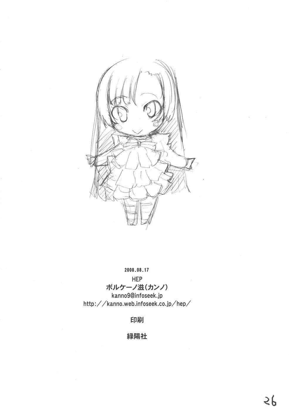 Kocchi no Murasaki 24