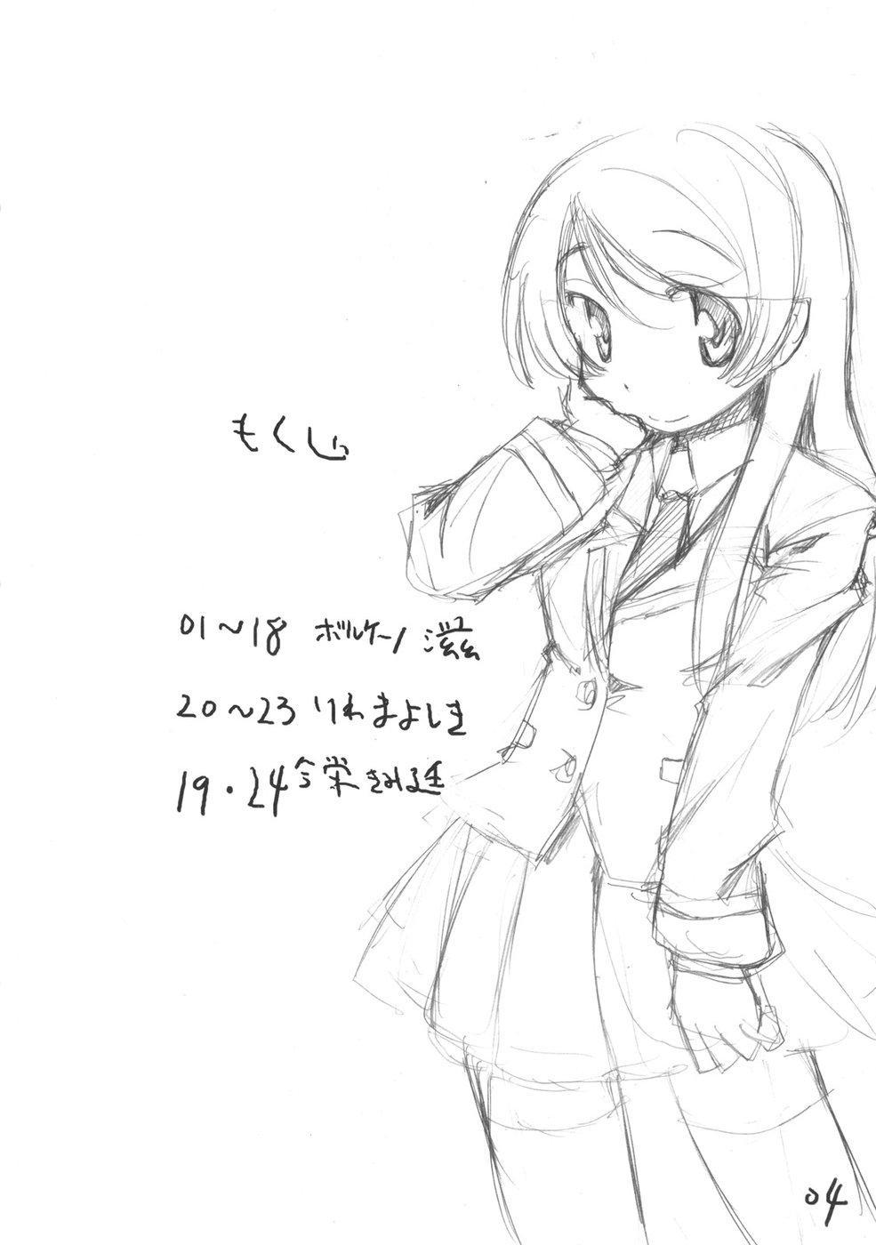 Kocchi no Murasaki 2