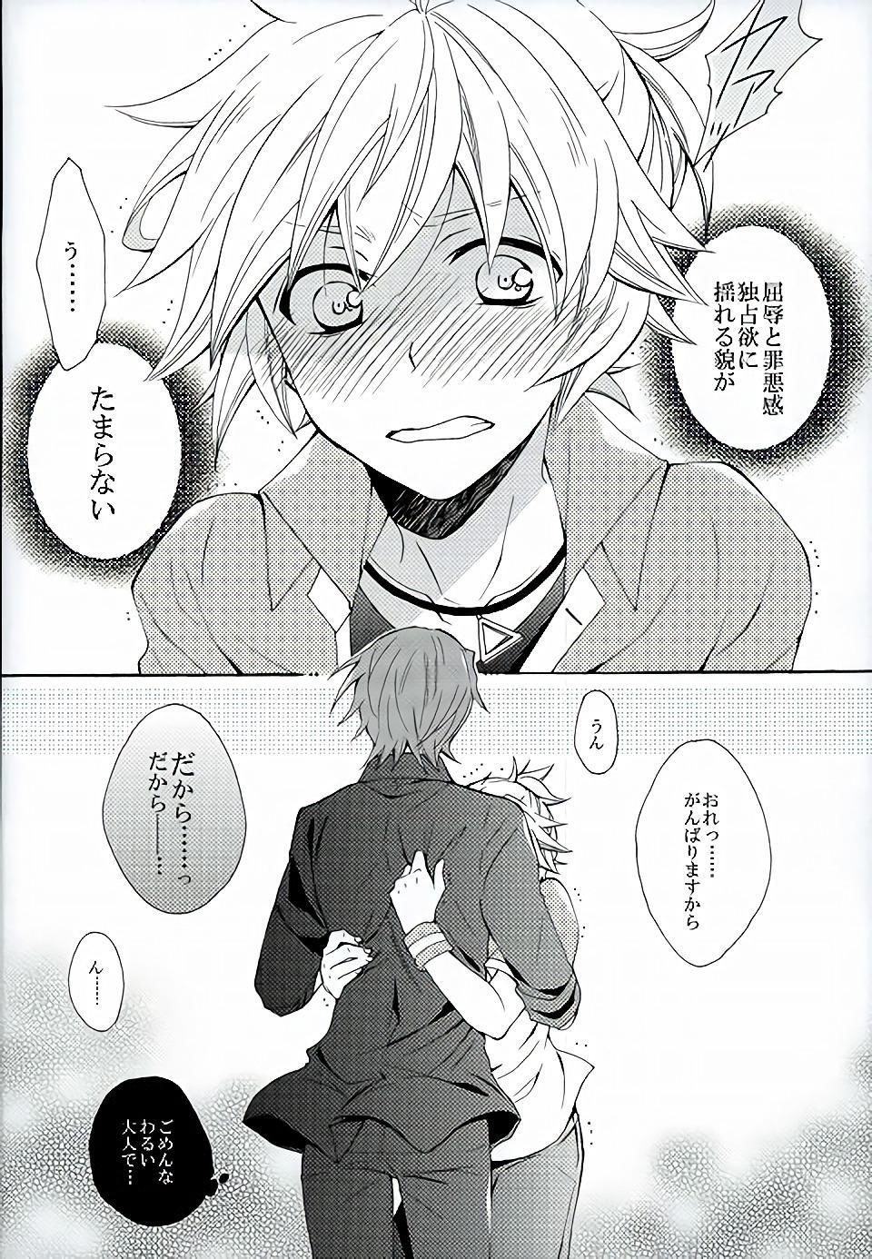 Hatsudori Document 18