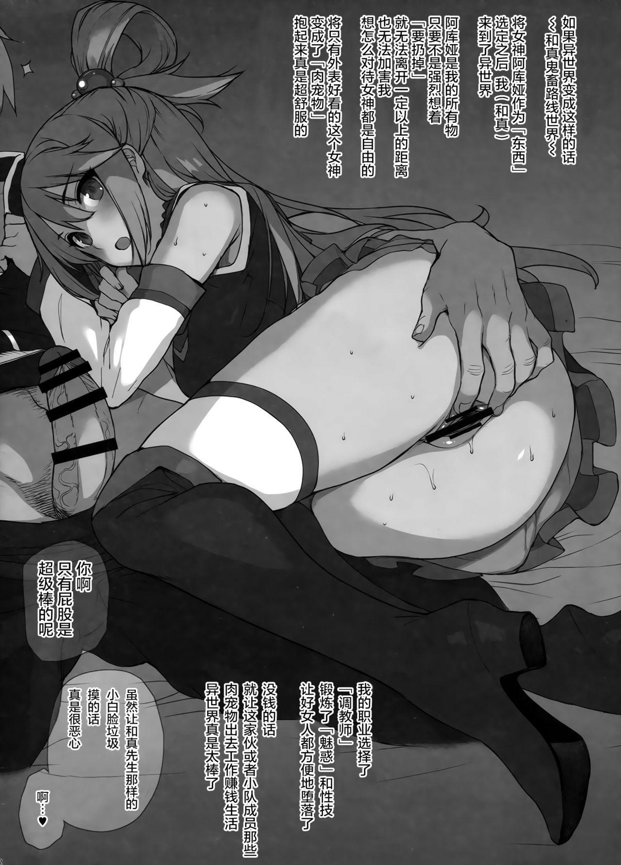 Aqua-sama no Himo! 2