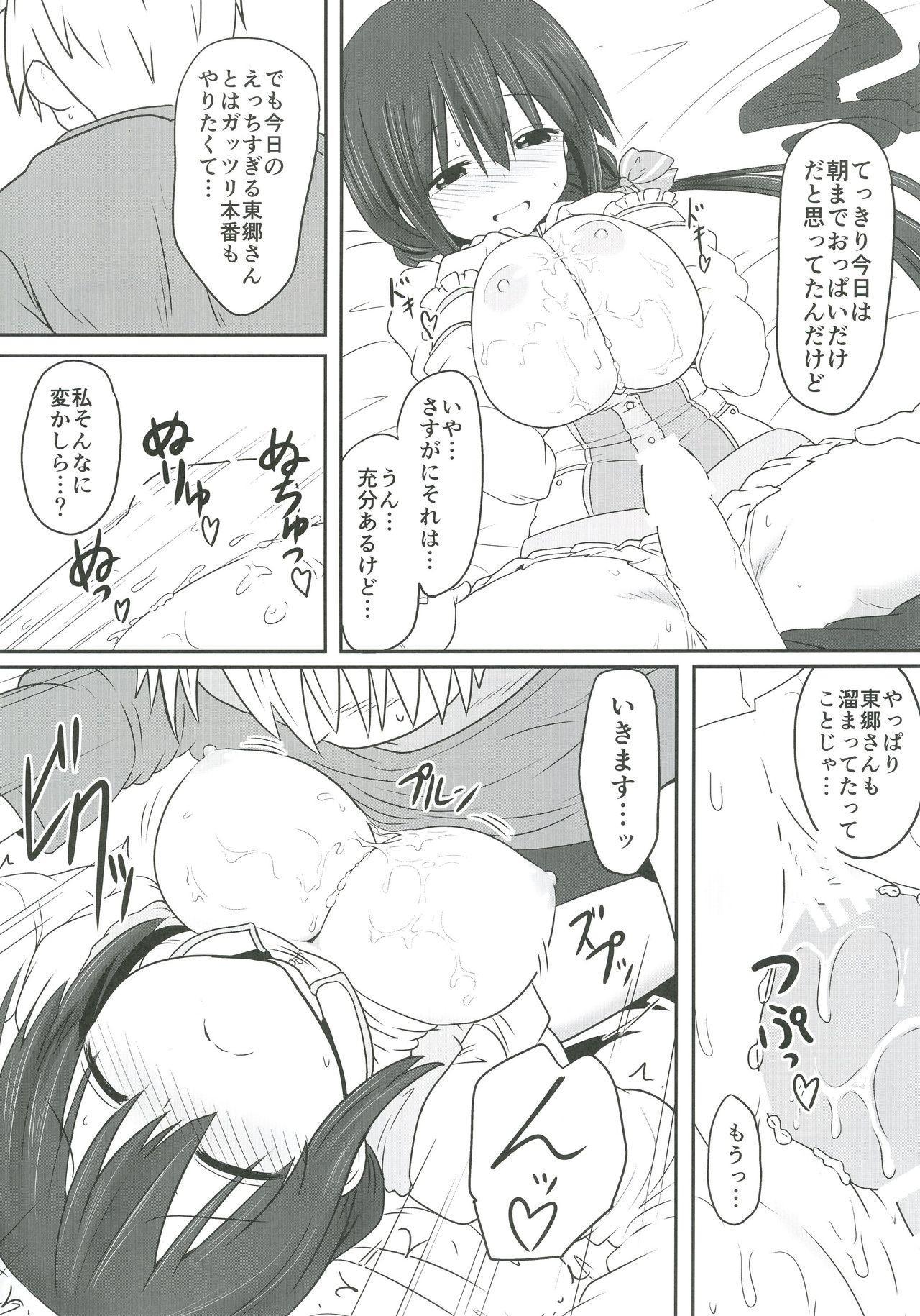 Tougou Box 4 15
