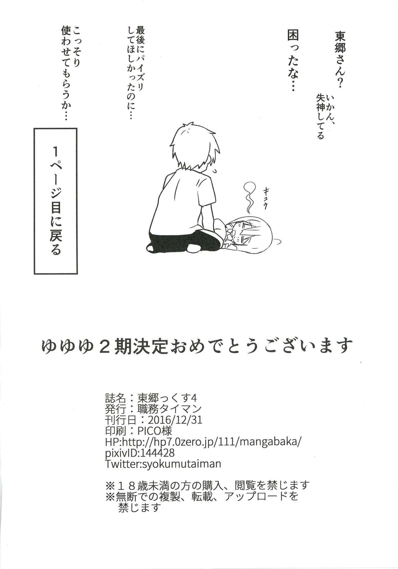 Tougou Box 4 21