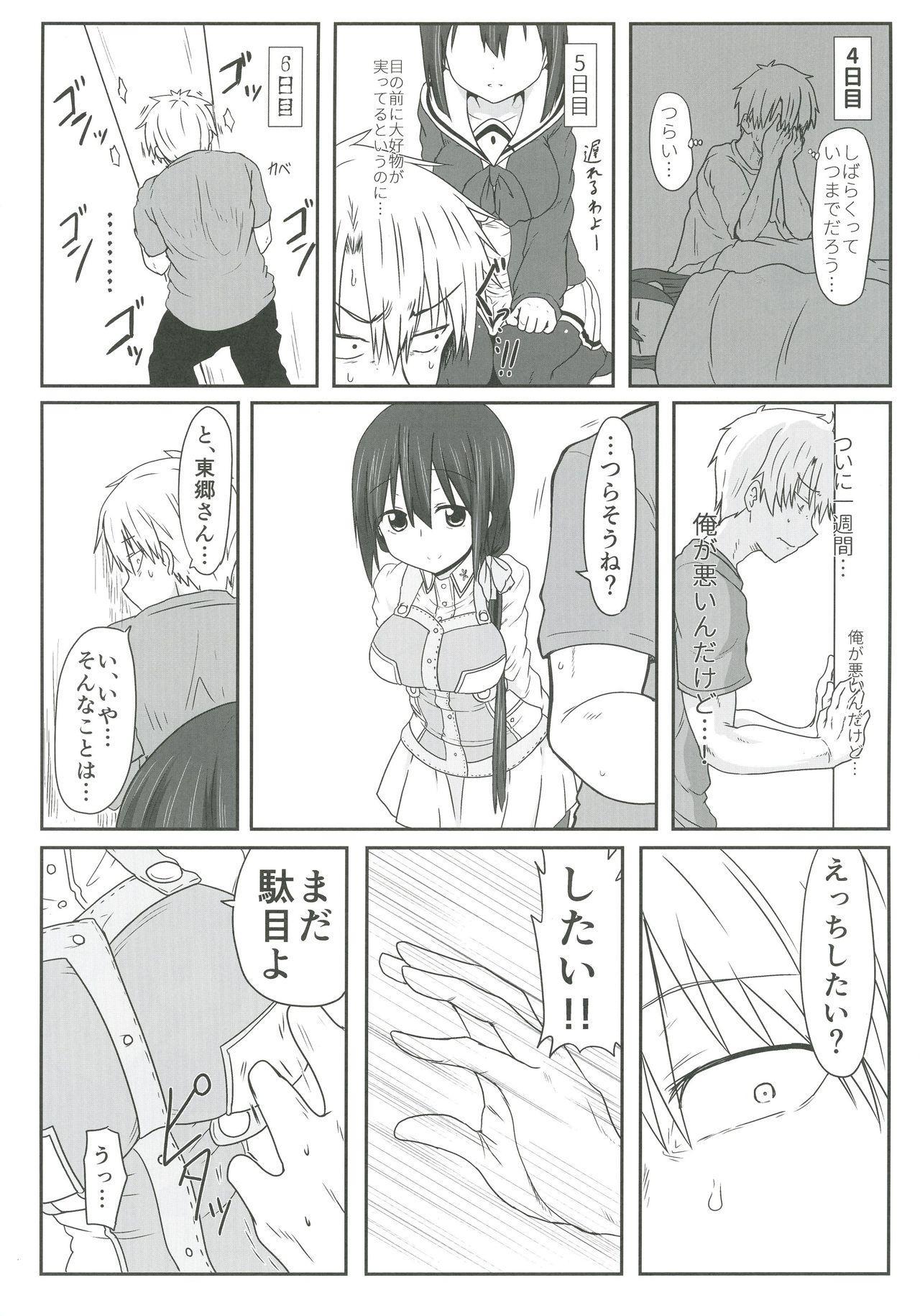 Tougou Box 4 3