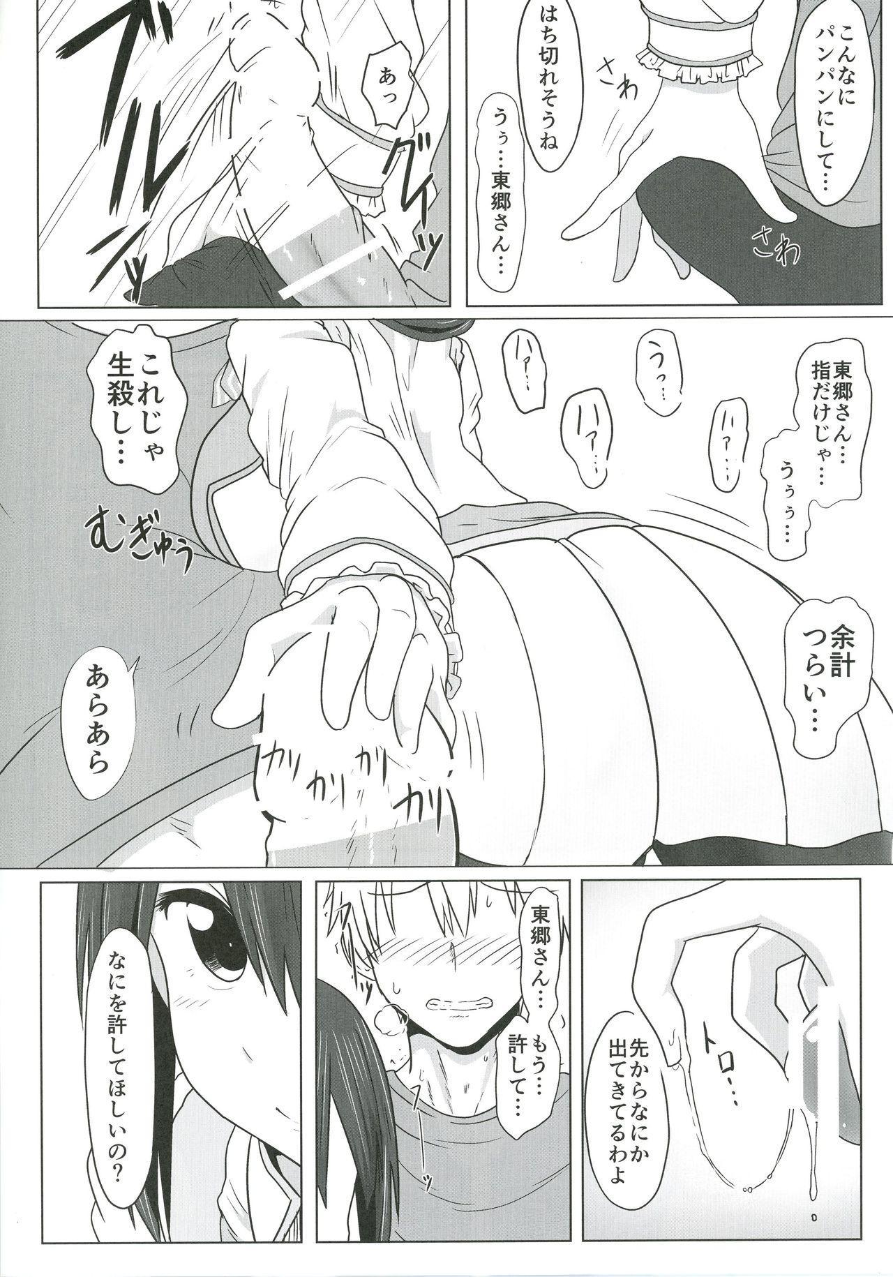 Tougou Box 4 5
