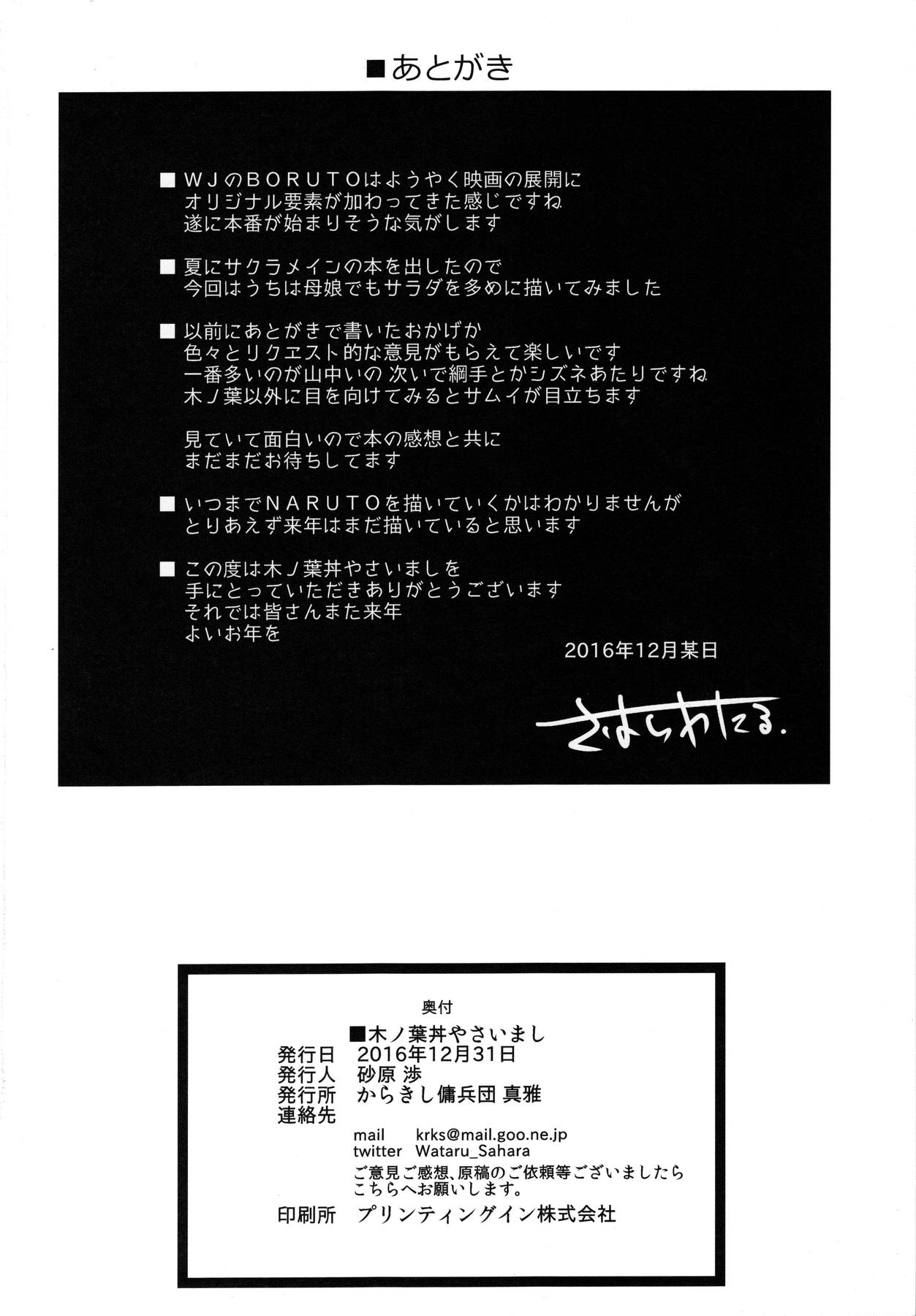 Konoha-don Yasaimashi 26