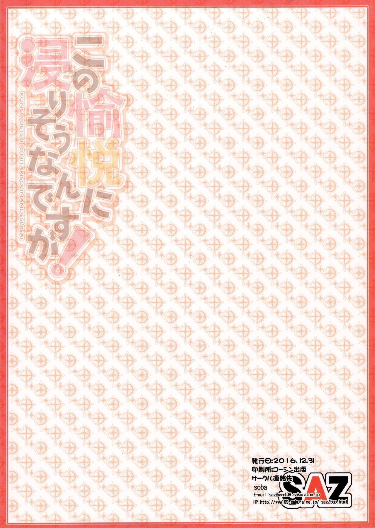 Kono Yuetsu ni Hitarisou Nandesu ga! 17