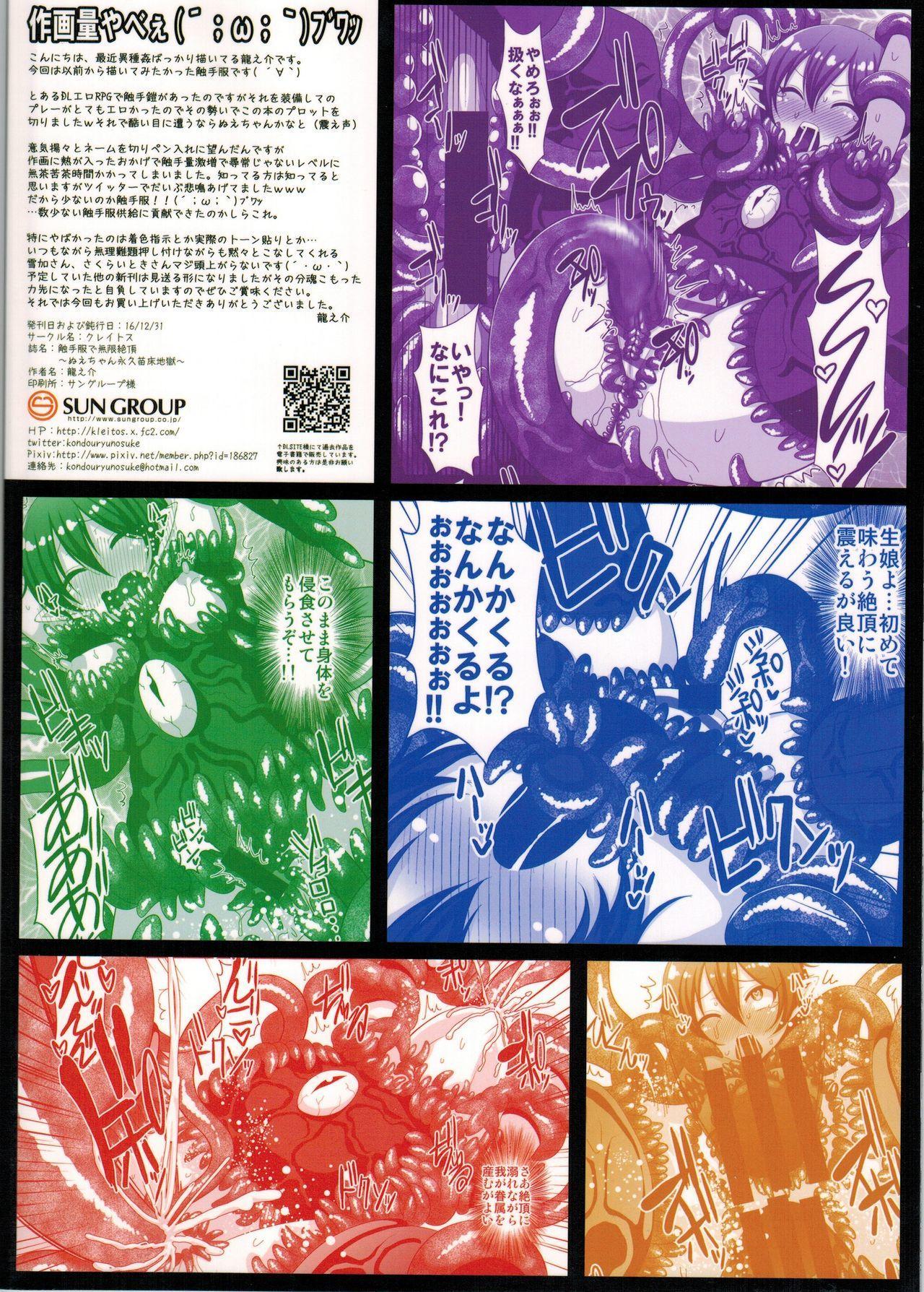 Shokushufuku de Mugen Zecchou 19
