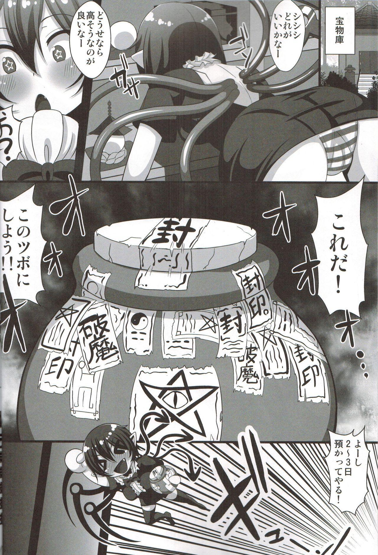 Shokushufuku de Mugen Zecchou 3