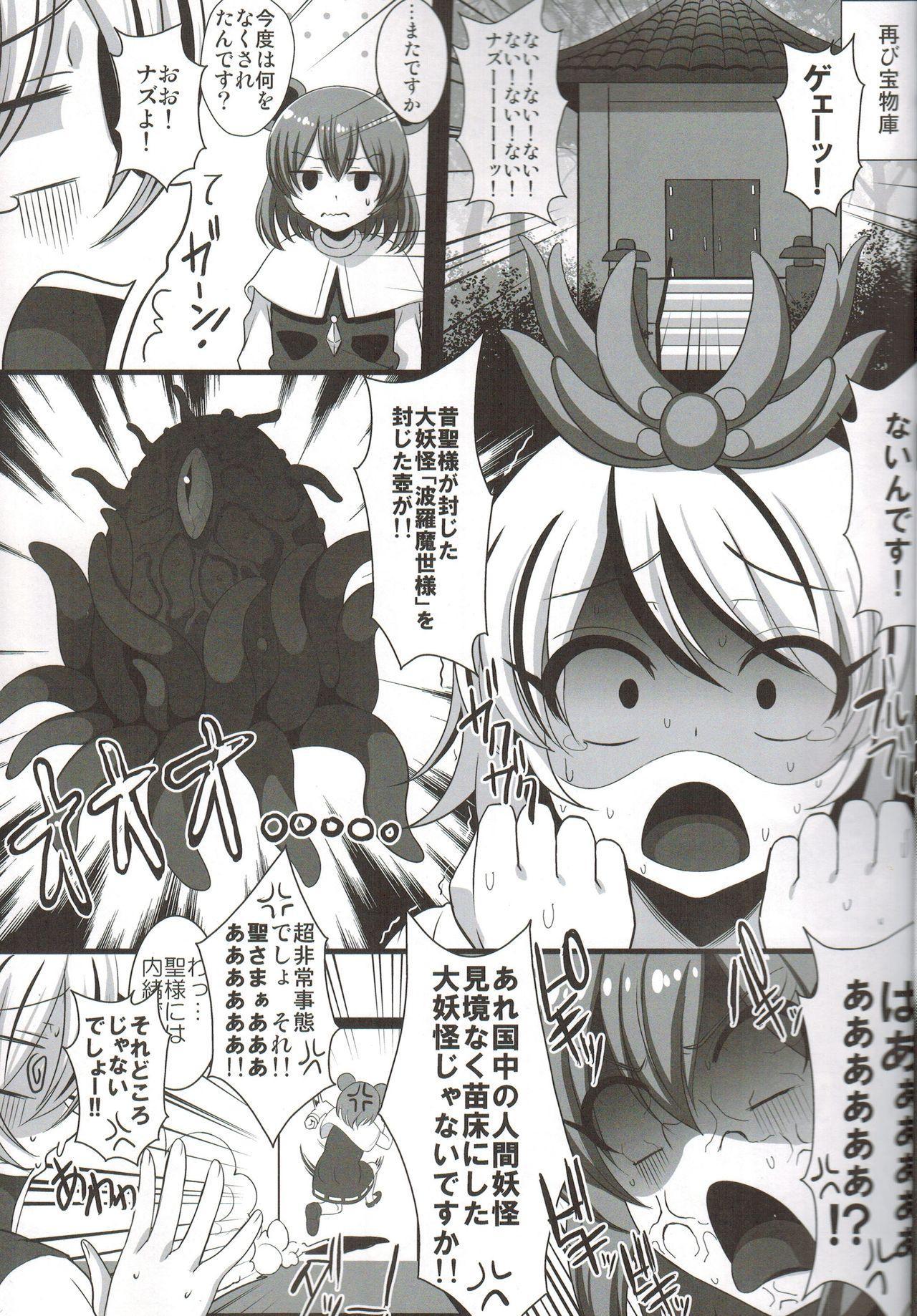 Shokushufuku de Mugen Zecchou 4