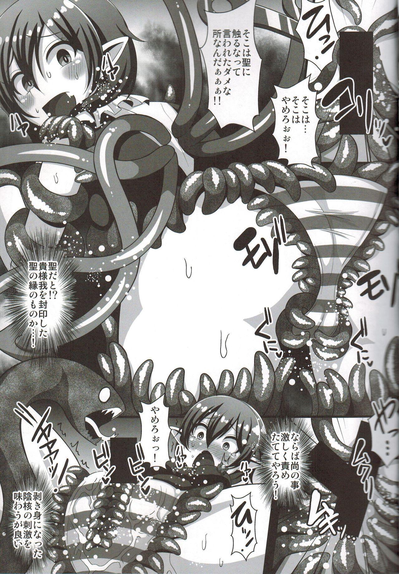 Shokushufuku de Mugen Zecchou 8