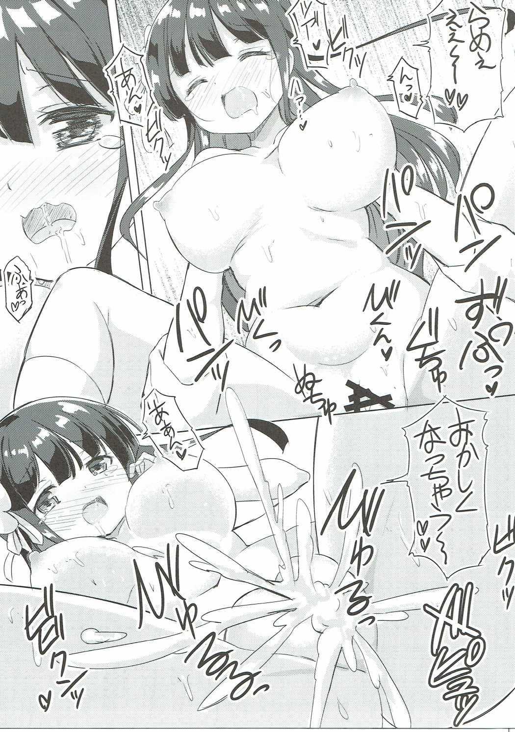 Chiya-chan to Hoken Taiiku 15