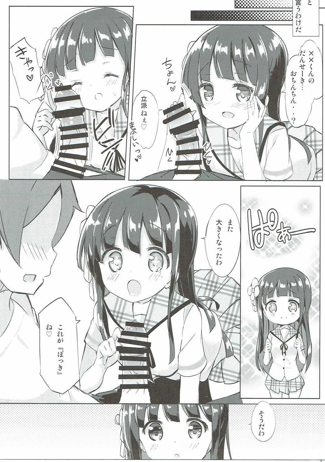 Chiya-chan to Hoken Taiiku 5