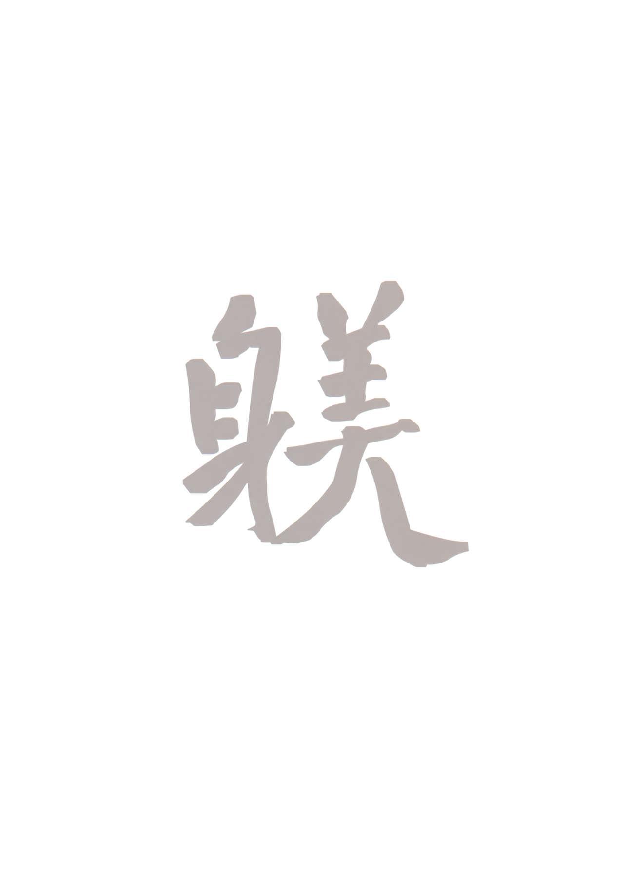 SHITSUKE IROIRO 1