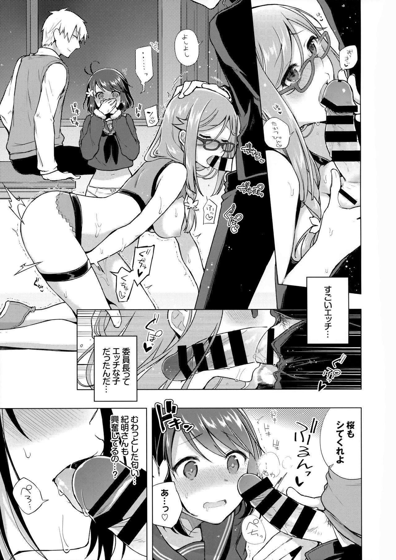 JK Yome Sakura no Inokori Jugyou 13