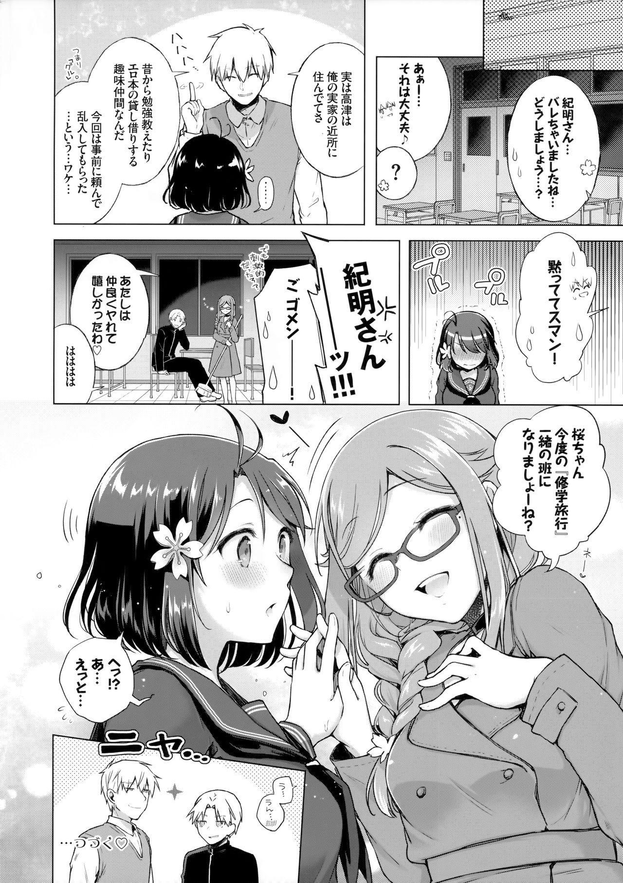 JK Yome Sakura no Inokori Jugyou 22