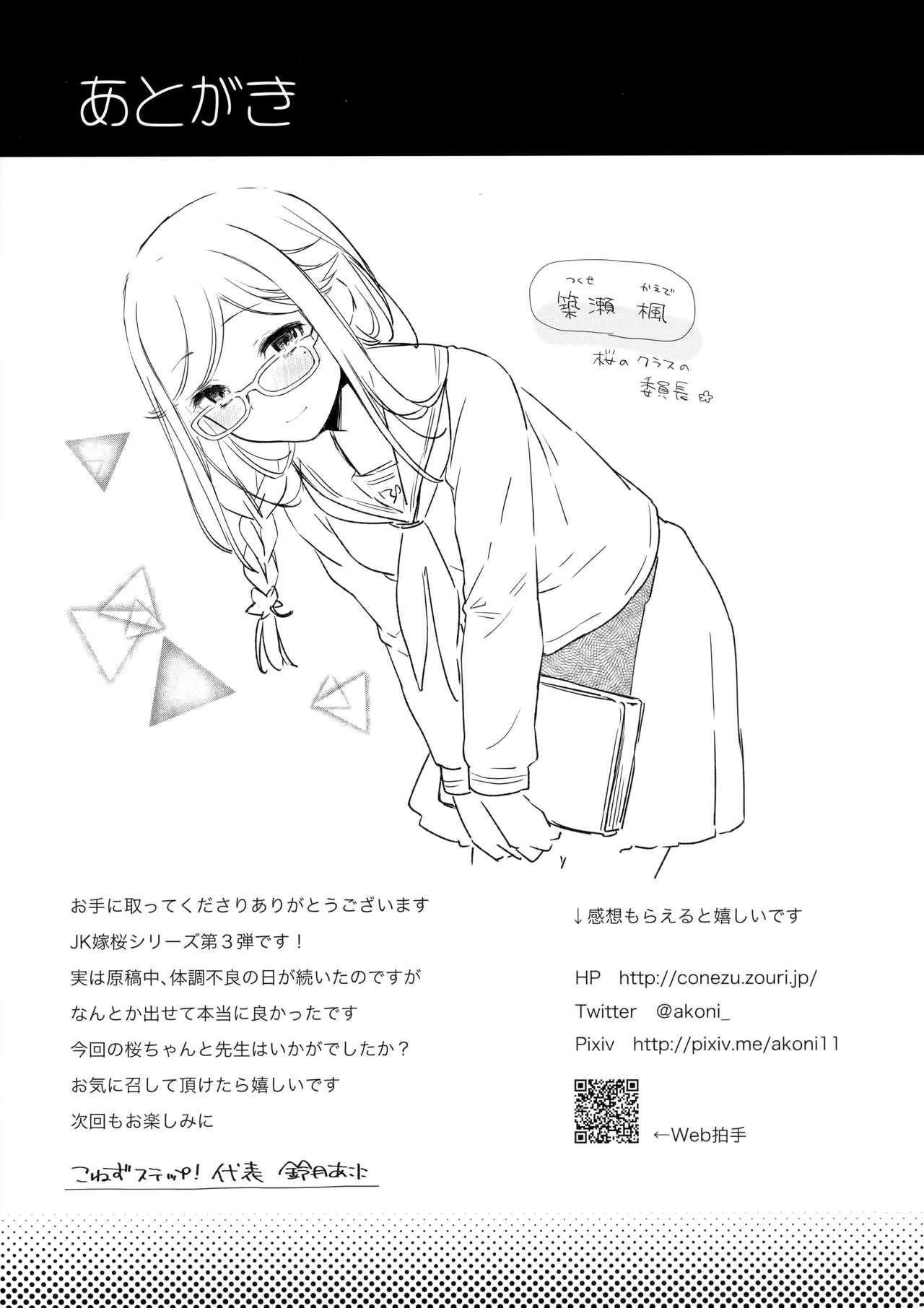JK Yome Sakura no Inokori Jugyou 23
