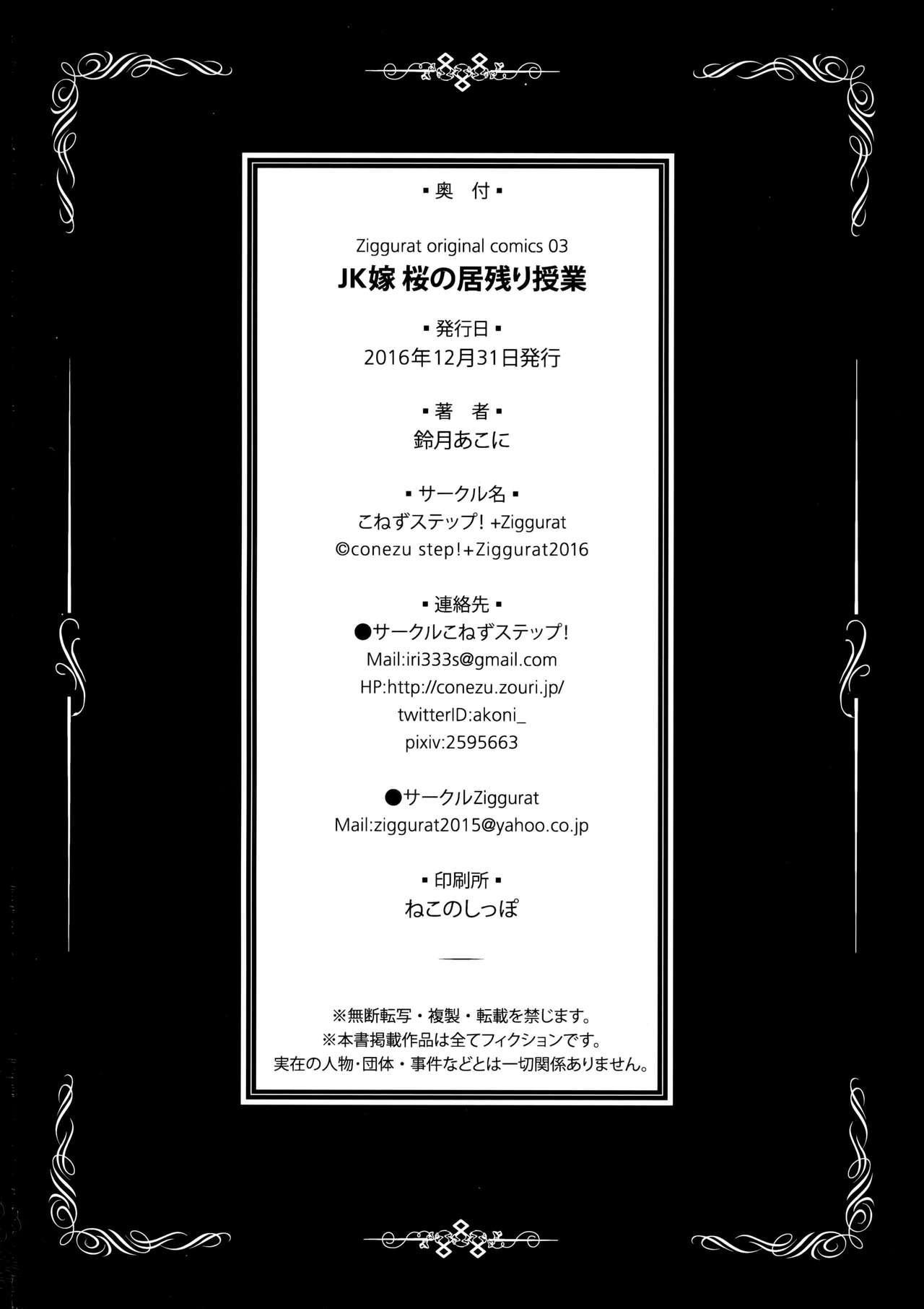 JK Yome Sakura no Inokori Jugyou 24