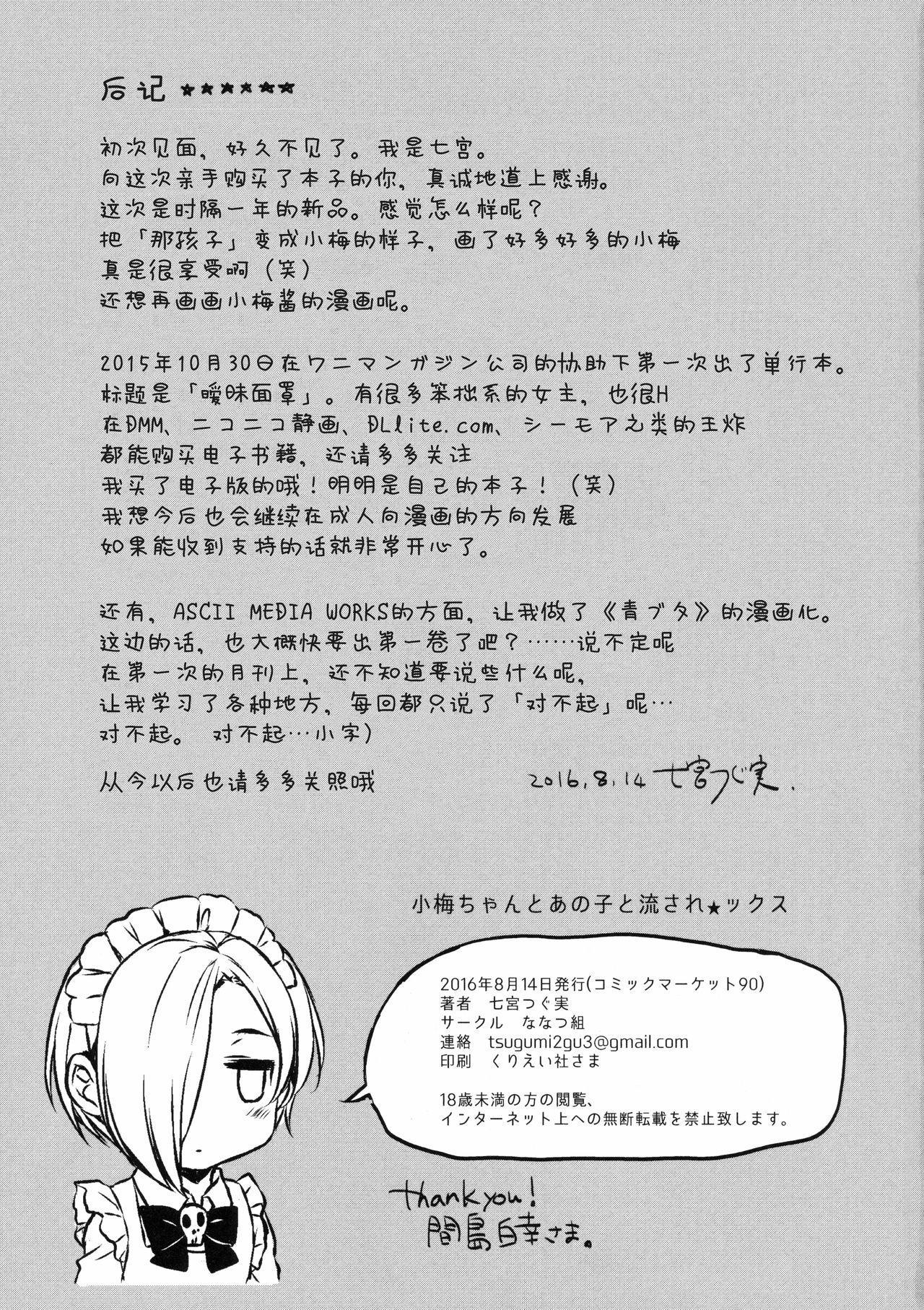 Koume-chan to Anoko to Nagasaresex 25