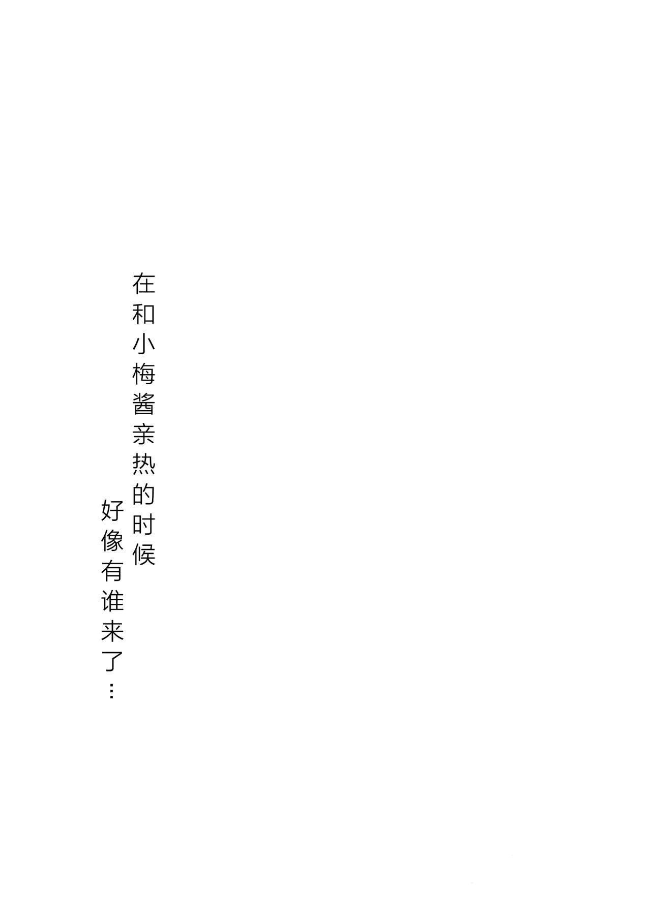 Koume-chan to Anoko to Nagasaresex 2