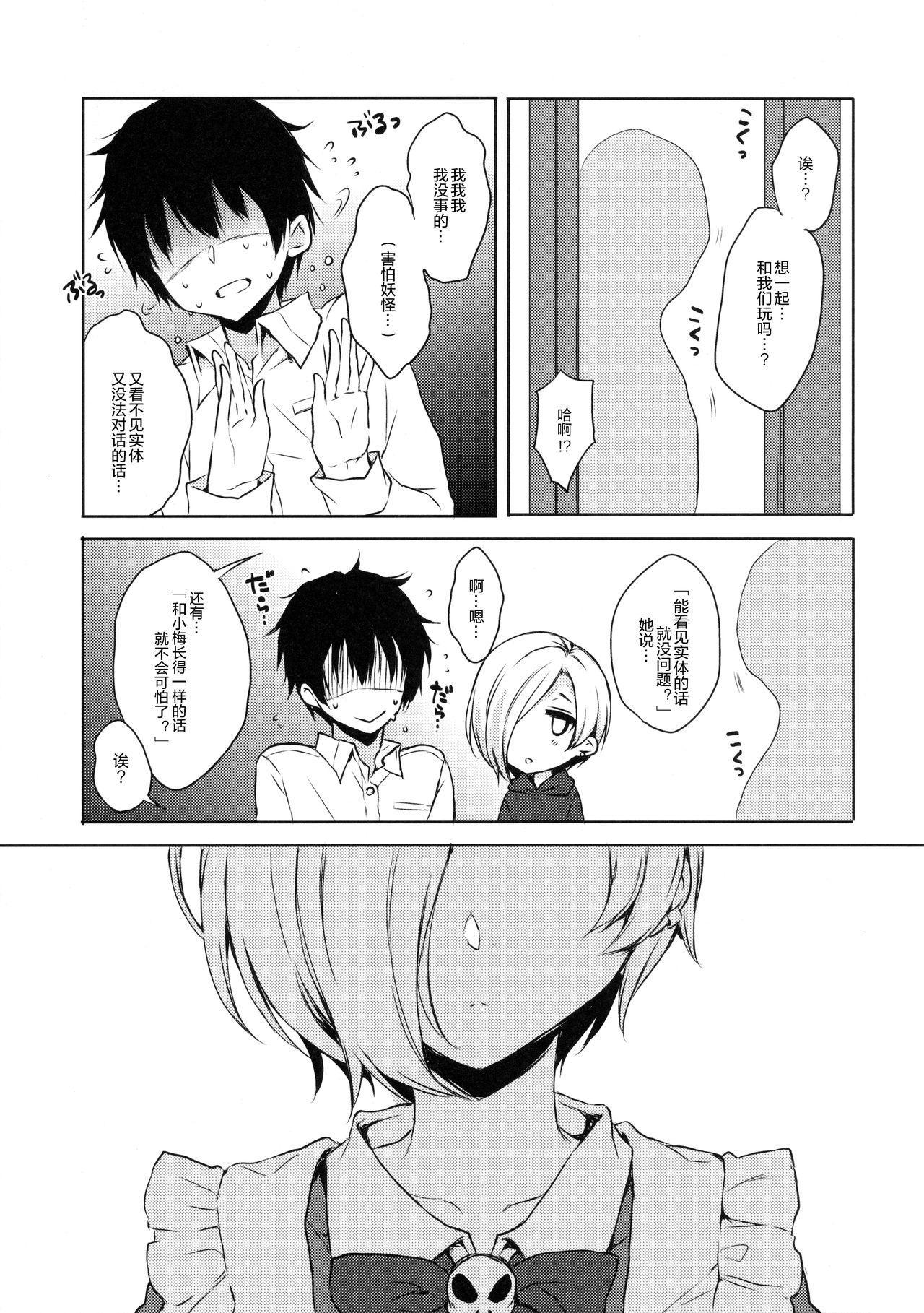 Koume-chan to Anoko to Nagasaresex 4
