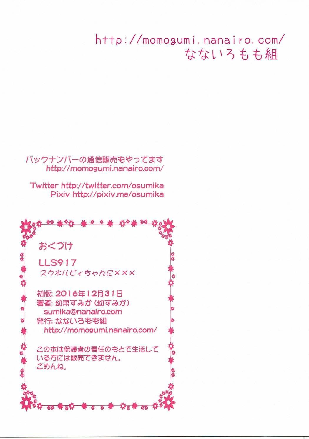 Sukumizu Ruby-chan ni XXX 10